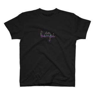 ちょっと便秘 T-shirts