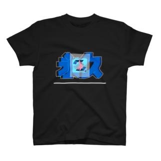 黒ver T-shirts