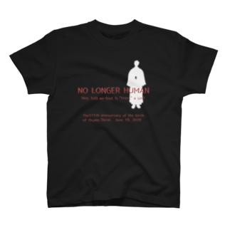 111th 人間失格 B T-shirts