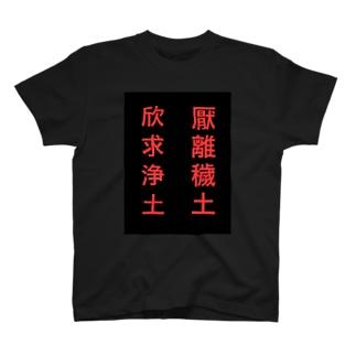 厭離穢土欣求浄土 T-shirts