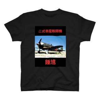 二式単座戦闘機鐘馗 T-shirts