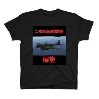 二式複座戦闘機屠龍 T-shirts