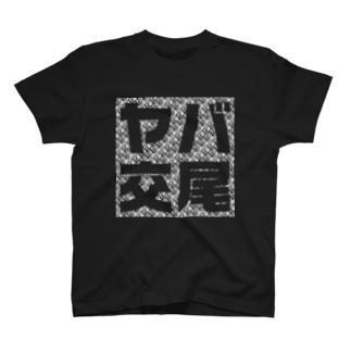 ヤバ交尾 T-shirts