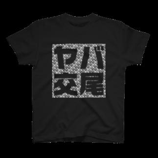crane4545のヤバ交尾 T-shirts