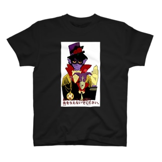 ヴァンパイアとペット T-shirts