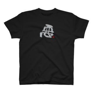 カリグラフィー#01 T-shirts