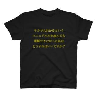 勉強しています T-shirts