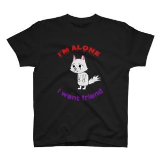 二匹狼になりたがっている狼 T-shirts