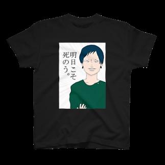 倉庫の明日こそ T-shirts