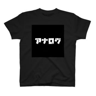 アナログ T-shirts