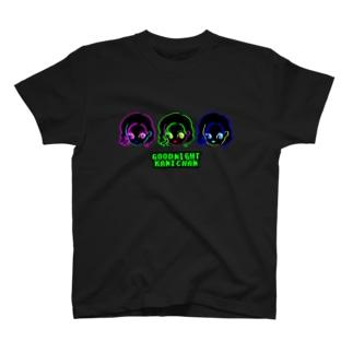 グッナイカニチャン T-shirts
