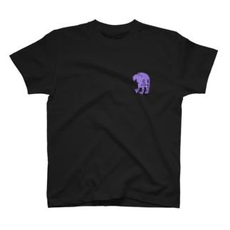 バミさん T-shirts