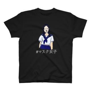 マスク女子 JK編 黒 T-shirts