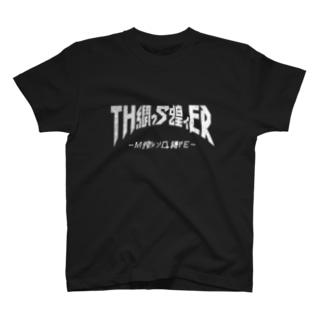 TH繝ゥS蝗ィER T-shirts