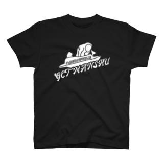 競艇 ゲット万舟 T-shirts