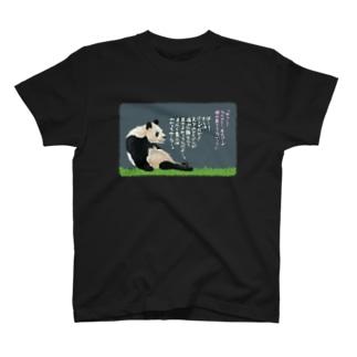 疲れてなどないパンダ T-shirts