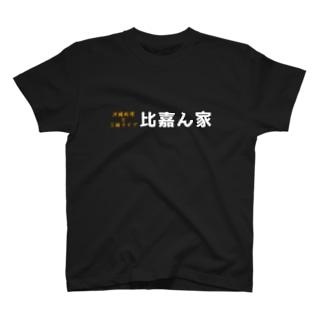 沖縄料理と三線ライブ 比嘉ん家 T-shirts