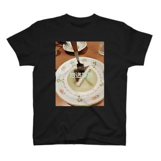 放送事故 T-shirts