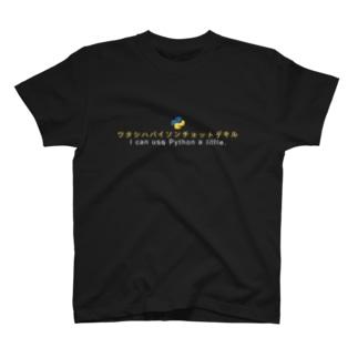 ワタシハパイソンチョットデキル T-shirts