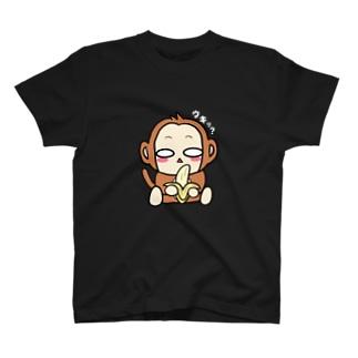 猿くろ(ロゴなし) T-shirts