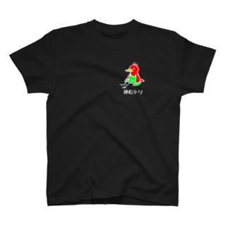 休むトリ(黒) T-shirts