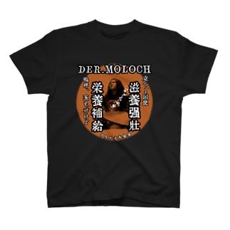 皇紀2680年記念 T-shirts