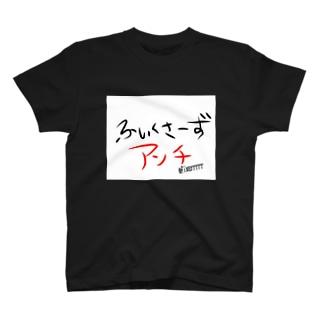 ふぃくさーアンチ専用 T-shirts