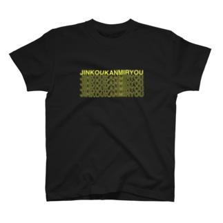 JINKOUKANMIRYOU 公式tシャツ T-shirts