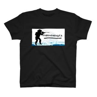 新河豚背ロゴ 〜潮の風と青〜 T-shirts