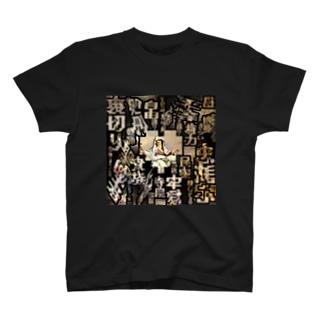 忠誠と裏切りは紙一重。 T-shirts