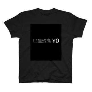 口座残高 ¥0 T-shirts