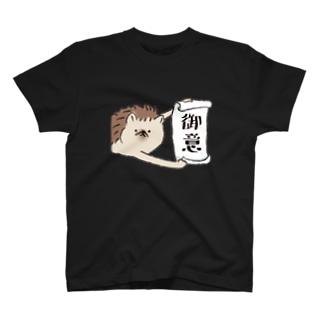 ハリネズミのれもさん【御意】 T-shirts
