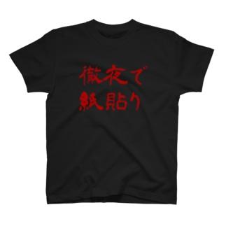 徹夜で紙貼り T-shirts