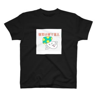 やからきのこ T-shirts