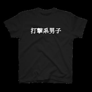 neetの空手・キックボクシング・格闘技 T-shirts