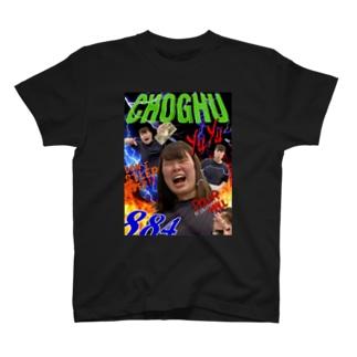 玄関またぐなよ T-shirts