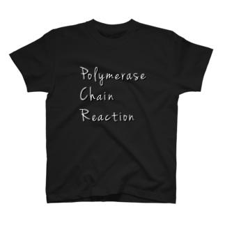 PCR検査とは❓ ポリメラーゼ連鎖反応を見る検査です! T-shirts