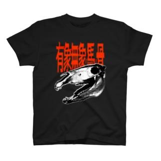 有象無象の馬の骨Tee T-shirts