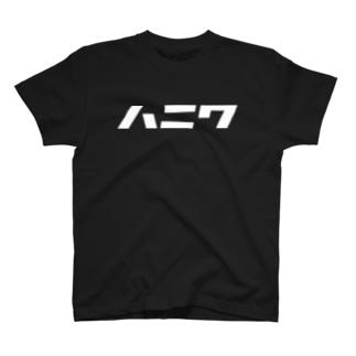 ハニワ(モジホワイト) T-Shirt