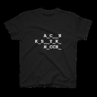 tar0のp_rf_m_(白文字) T-shirts
