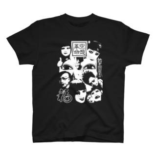空想革命 T-shirts