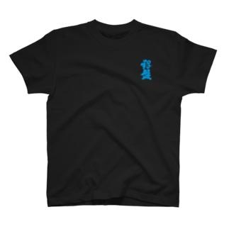 銀盤 T-shirts