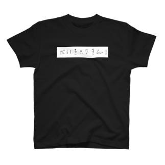 ジムびより T-shirts