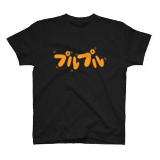 手がプルプル T-shirts