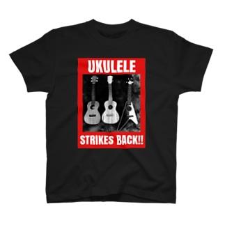 ウクレレの逆襲 T-shirts