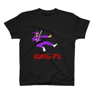カンフー T-shirts