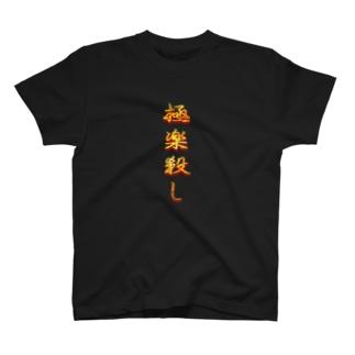 極楽殺し T-shirts