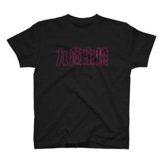 《麻雀》ちゅーれんぽーとー。Pink T-shirts