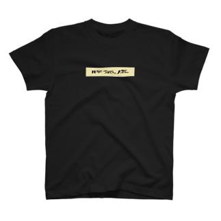 「脾氣虚」 T-shirts