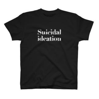 希死念慮  T-shirts